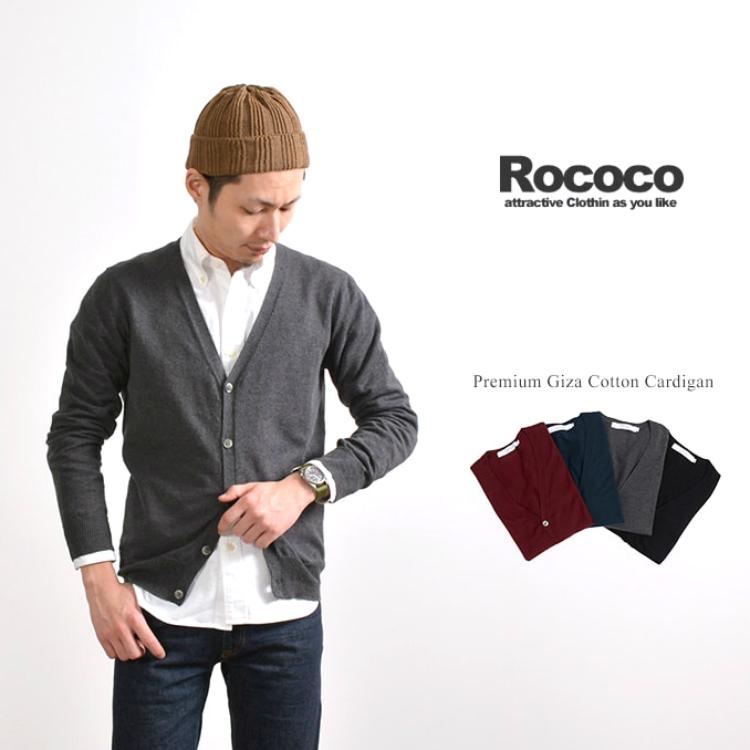 足立がROCOCOのカーディガンを着ている
