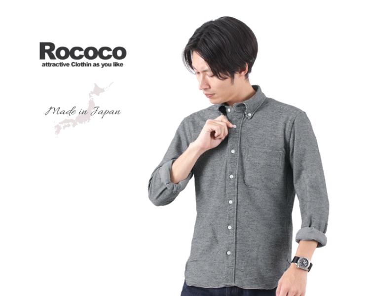 ROCOCOのソフトサーモボタンダウンシャツ