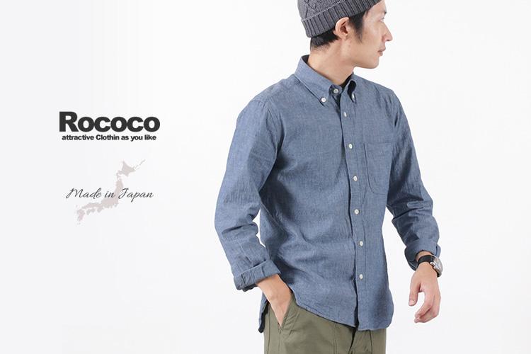 ROCOCO(ロココ) セルビッチシャンブレー ボタンダウンシャツ スタンダードフィット