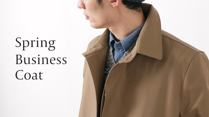 スーツと相性抜群!春に活躍するオンオフ対応コート