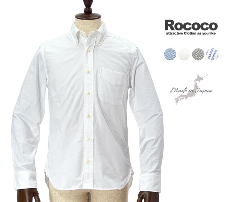 ROCOCO(ロココ)ボタンダウンシャツプレミアムオックスフォード