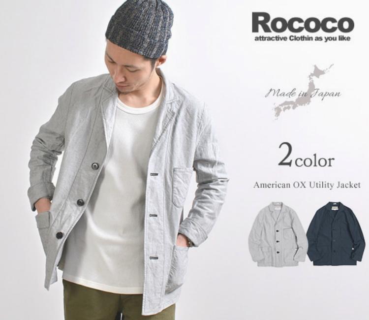 ROCOCO(ロココ)アメリカンオックスユーティリティージャケット