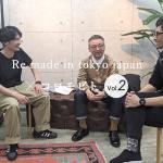 【対談】Re made in tokyo japanのデザインの流儀