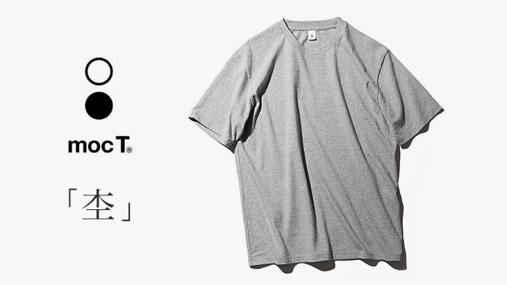 杢Tシャツの新基準!自分の定番をアップデートしよう!~無地Tシャツ編~