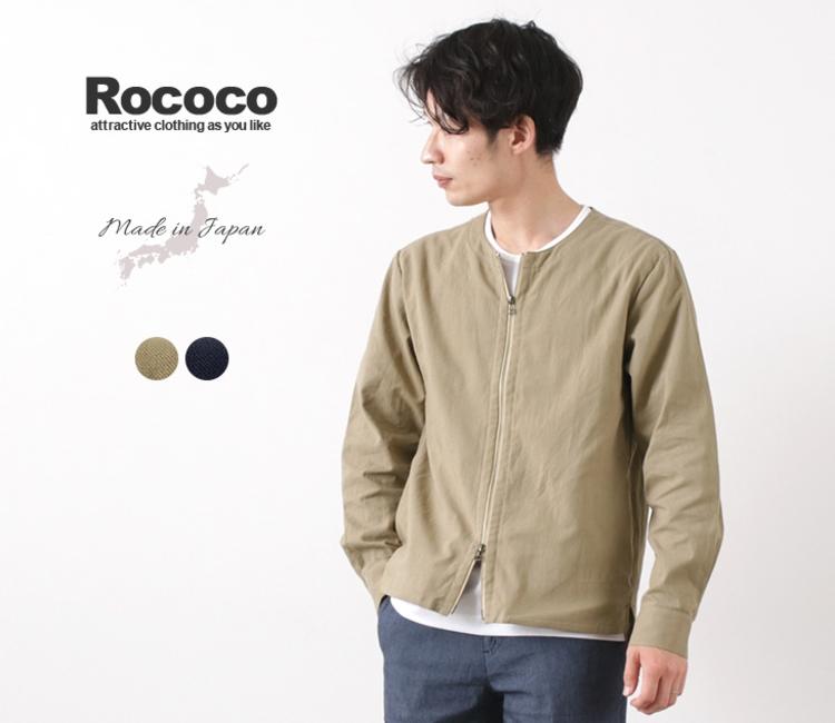 ROCOCOのノーカラーシャツカーディガン