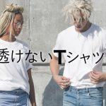 透けないTシャツ