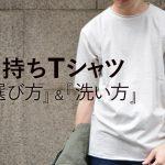Tシャツを長持ちさせたい! 切なる願いを叶えます。長く使えるTシャツの選び方・洗い方