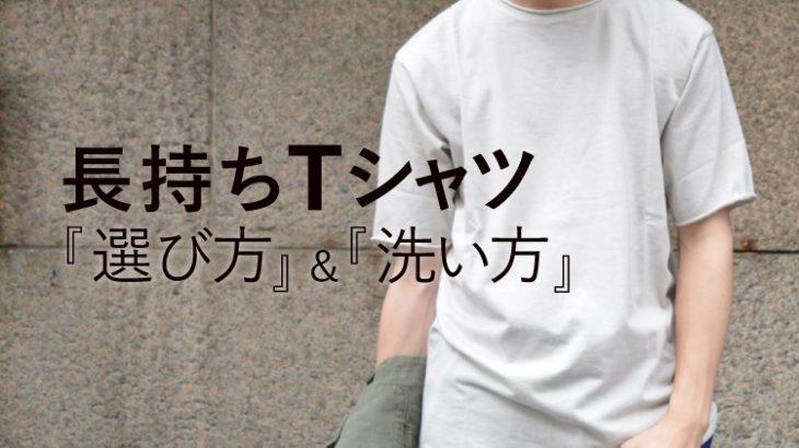 長持ちTシャツの選び方洗い方