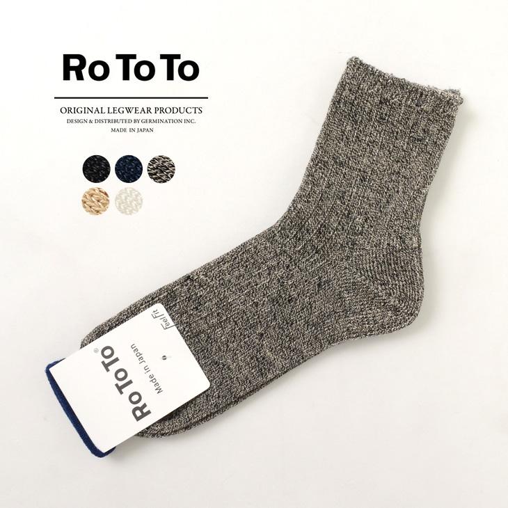 ROTOTO(ロトト) R1030 ショート リネン コットン リブ ソックス