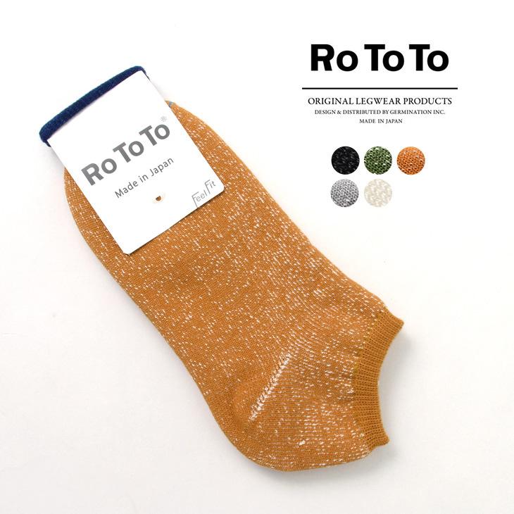 ROTOTO(ロトト) R1024 和紙パイル ショートソックス