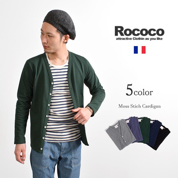 ROCOCO(ロココ) ピケ 鹿の子 コットン カーディガン フランス製