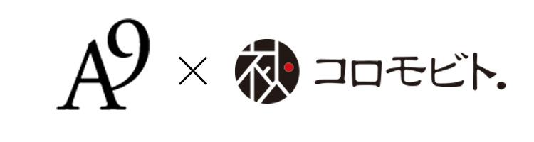 エースナインとコロモビトのロゴ