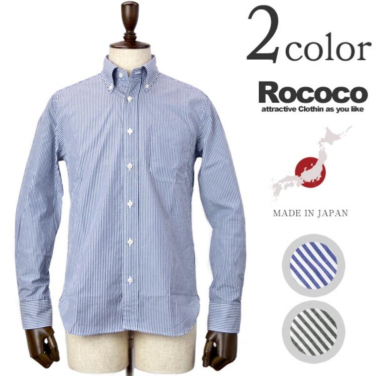ROCOCO(ロココ) ブロード ストライプ ボタンダウンシャツ