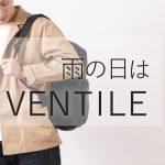 雨でも綿の上着を。VENTILE(ベンタイル)