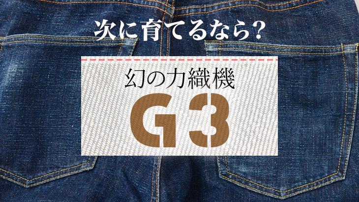 幻の力織機G3