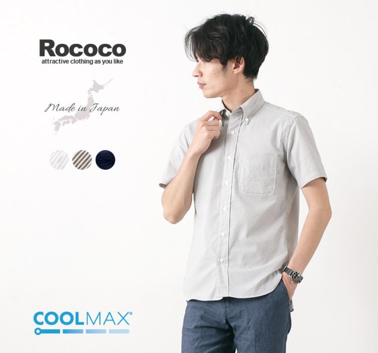ROCOCOのクールマックスシャツ