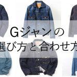 30代からのデニムジャケットの選び方と合わせ方