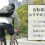 機能性×ファッションで自転車通勤を制する