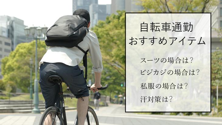 自転車通勤おすすめアイテム