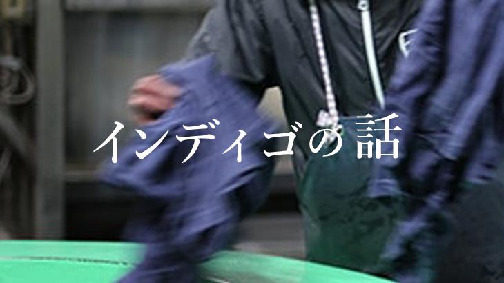 どうしてジーンズは色落ちするの?欠点だらけのインディゴの魅力
