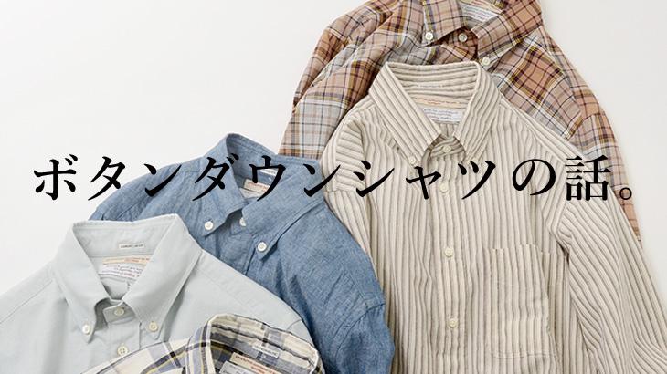 知って損なし。ド定番アイテム『ボタンダウンシャツ』の雑学。
