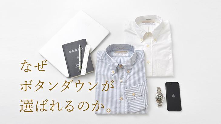 大人のマストアイテム!40代からのお洒落には、万能アイテムのボタンダウンシャツがオススメです!!