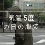 【冬服】気温5度の寒い日の服装