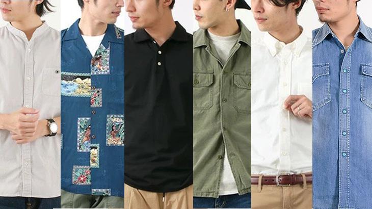 代表的なシャツの種類と襟の形を教えます。