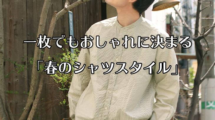 一枚でもおしゃれに決まる「春のシャツスタイル」