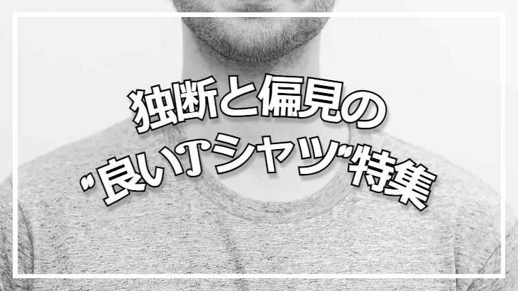 """独断と偏見の""""良いTシャツ""""特集"""