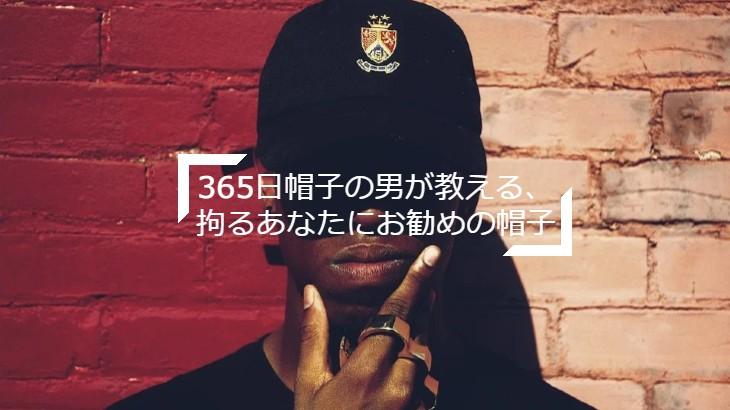 365日帽子の男が教える、拘るあなたにお勧めの帽子