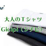 イタリアの技術が生んだ大人のTシャツ「Gicipi(ジチピ)」の魅力に迫る