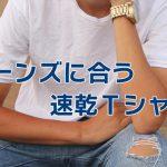 猛暑にアメカジスタイルを快適に楽しむ「ジーンズに合う速乾Tシャツ」
