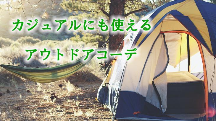 キャンプだけではもったいない。カジュアルにも使えるアウトドアコーデ