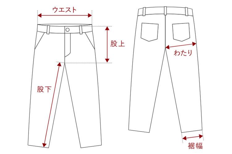 パンツの採寸