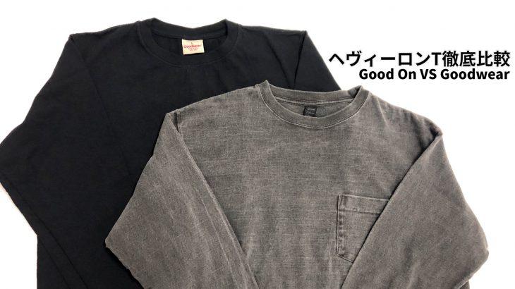 ヘヴィーロンT徹底比較!![Good On VS Goodwear!!]
