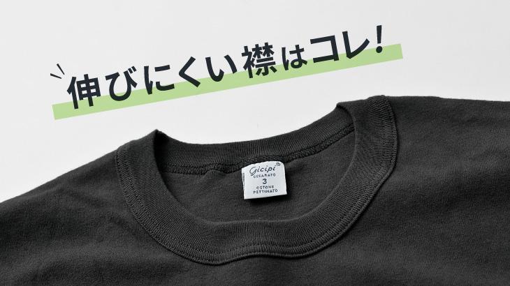 襟が伸びにくいTシャツのお話