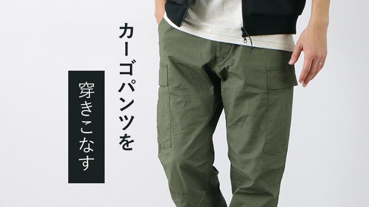 男映えスタイルに最適!カーゴパンツの着こなし術