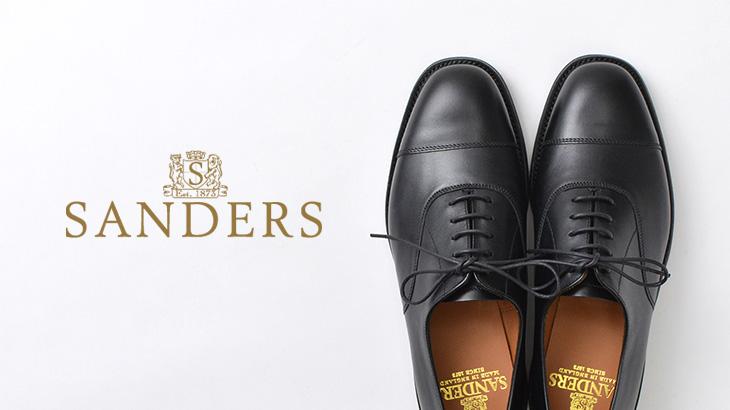 「紳士の国イギリス」生まれの老舗シューズブランド「SANDERS(サンダース)」の魅力に迫る