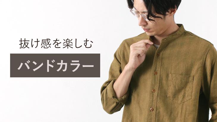 抜け感がおしゃれな雰囲気を底上げ。大人のカジュアルスタイルに最適「バンドカラーシャツ」