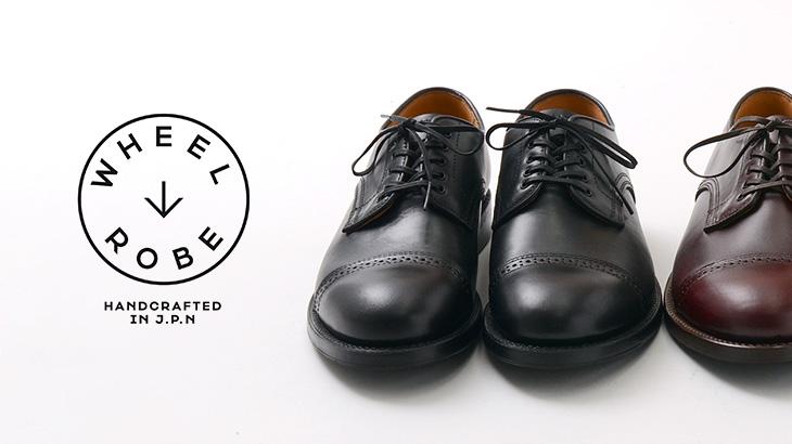 古き良きアメリカ靴を日本の職人の手で再構築「WHEELROBE(ウィールローブ)」とは?