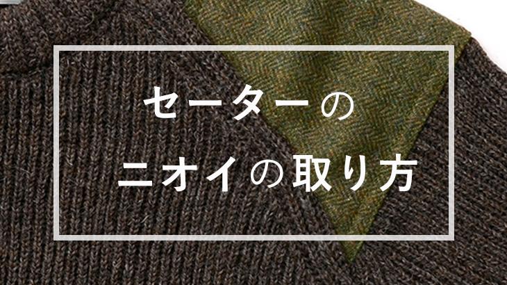 ウールセーターのにおいを取る方法
