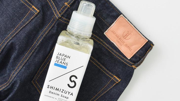 色落ちを防ぐJAPANBLUEのデニム用洗剤がすごい!