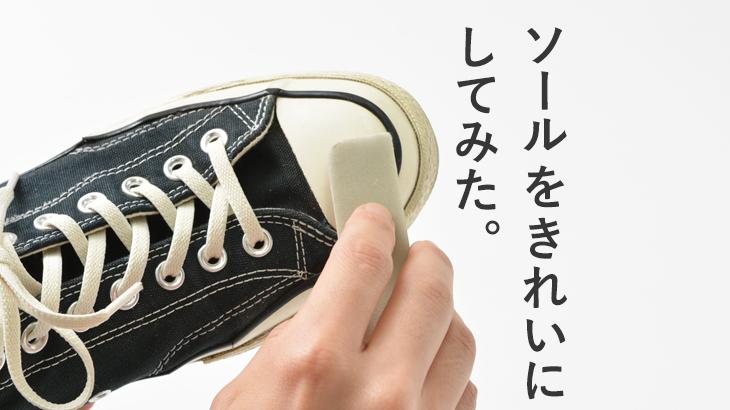 スニーカーのトゥの汚れを取る専用のクリーナーを使ってみました。