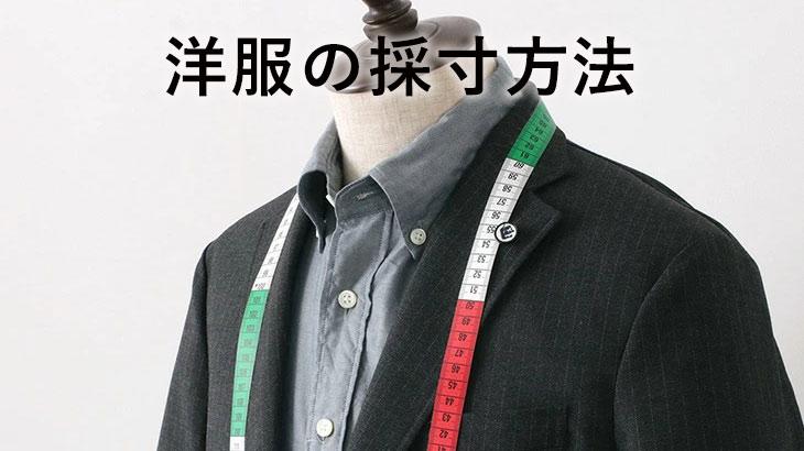 服の採寸について理解し、これからは送料を無駄にしないでください!
